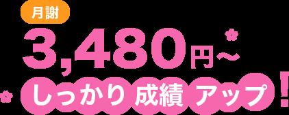 月額3,480円〜しっかり成績アップ