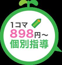 1コマ898円〜個別指導