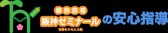個別指導阪神ゼミナールの安心指導
