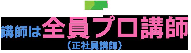 阪神ゼミナールの講師は全員プロ講師(正社員講師)