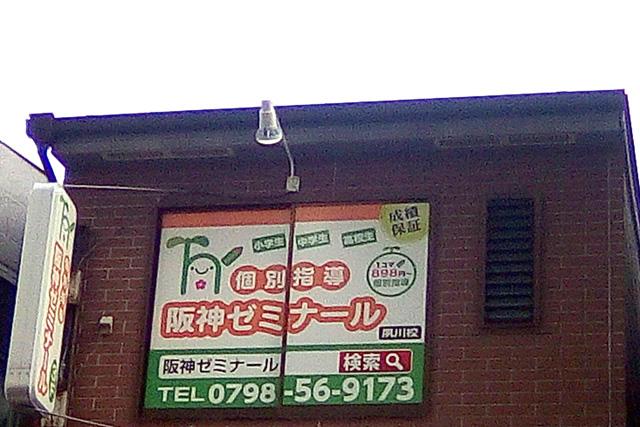 夙川校 校舎外観